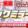 マイクロビキニ復活!!【18時まで1000円OFF】見学店マジックミラーGO!! 10月24日(日)登校メンバー