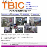 『(本日オープン)戸田市戸田公園駅前行政センター内TBIC(とびっく)に注目です!』の画像