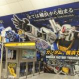 『横浜の「動くガンダム」現地レポート@GUNDAM FACTORY YOKOHAMA』の画像
