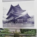 『南禅寺方丈庭園に行ってまいりました。』の画像