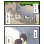 芋一郎の4コマ漫画