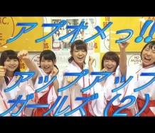 『【動画】アップアップガールズ(2)新年のご挨拶 アプオメっ!!』の画像
