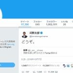 「河野太郎にRTされたらTwitter辞める」→ 河野太郎「どうぞ」と無慈悲!www