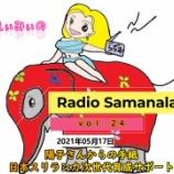 『えぃみぃ担当Radio Samanalaya(vol.24)配信しました。』の画像
