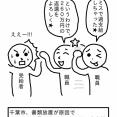 260万円の生活保護費の過支給!(O_O)
