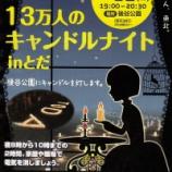 『明日19時より後谷公園で「13万人のキャンドルナイトin戸田」が開催されます』の画像