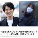 大島優子と結婚した林遣都って、島崎遥香と交際してなかったか?