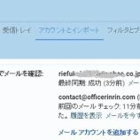 『gメールはメルアドを5つまで登録できます』の画像
