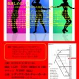 『【オーディション情報】ミュージカル・センス4「ビートルズ・ミュージカル ~抱きしめたい!」出演者最終募集』の画像