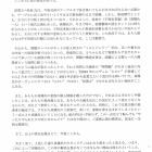 『島田真樹(仮称)匿名手紙24通目~池田富一(仮称)談「やんごとなき理由あった」~』の画像