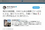 【トランプ観戦】江川紹子「国技館、心ある相撲ファンの方による「Boo!」の一声が出るように祈りたい」