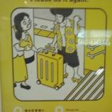 『(番外編)東京メトロの乗車マナー広告「またやろう」シリーズに新作追加です』の画像