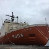 『南極観測船しらせ 一般公開にいってきました!』の画像