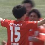 『[愛媛FC] 電光石火!! FW丹羽詩温 前半開始28秒で先制に成功!! 完封で4試合ぶりの勝利!!』の画像