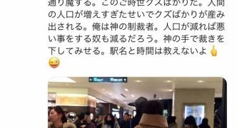 Twitterで「東京駅で10人殺したら俺も死にます」と投稿した長野市のパートの女(23)が偽計業務妨害で逮捕される