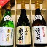 『帰宅すると関東の某女性から旨そうな日本酒が届いていた 超うれしい #ネトウヨ安寧』の画像
