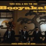 『今まで聞いてきたKEN THE 390の曲の中で一番好きかも ~ TARO SOUL & KEN THE 390 - Booyaka!! Feat. 餓鬼レンジャー』の画像