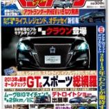 『【雑誌掲載】ベストカー(講談社)』の画像