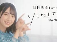 【日向坂46】『ソンナコトナイヨ』ソロCM、今週はこの方!!!!!!!