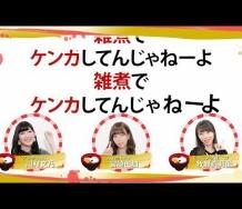 『【MV】雑煮でケンカしてんじゃねーよ/宮崎由加(Juice=Juice)、牧野真莉愛(モーニング娘。'17)、川村文乃(アンジュルム)』の画像