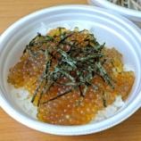 『富士そばがタピオカブームにあやかり、タピオカ漬け丼』の画像