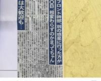 新庄「現役復帰するで!! 阪神…?いや、イイっす…」