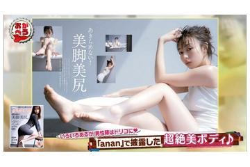 【画像】宇垣美里のエチエチボディがコチラωωωωωωωωωωωωωω