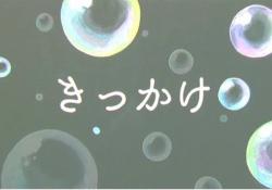"""【乃木坂46】""""きっかけ""""のMV、このシーンが感動だよな・・・・・"""