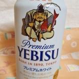 『【飲んでみた】いいじゃんいいじゃんなプレミアムビール「ヱビス プレミアムホワイト」』の画像