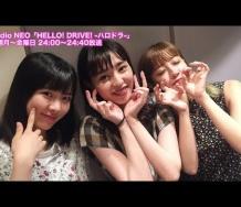 『【HELLO! DRIVE! -ハロドラ-#217】夏焼雅・小林ひかる・小片リサ』の画像