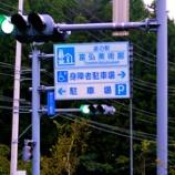 『群馬県  道の駅 富弘美術館』の画像