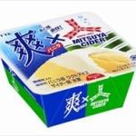 すっきり爽快「爽バニラ×三ツ矢サイダー」が発売www