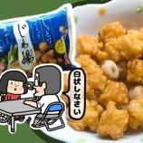 """『""""亀田製菓""""の「じわ揚」が美味し過ぎて、つい…』の画像"""