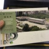 『2018冬 男の広島一人旅⑤広島平和記念資料館で核兵器廃絶について考える』の画像