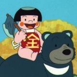『金太郎とかいう全くストーリーを覚えてもらえない雑魚wwwwwwwww』の画像
