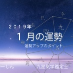 『【はまつー占い】2019年1月の運勢アップのポイントをチェック! by 九星気学鑑定士 よっち』の画像