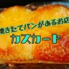 『神戸発祥のパン屋さん。カスカード』の画像