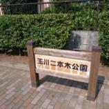 『「玉川二本木公園」~ガチャポンプの楽しめるミニ公園~』の画像