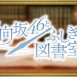 『AKB48柏木由紀、電車の中で日向坂46ファンにガン無視されるwwwwww』の画像