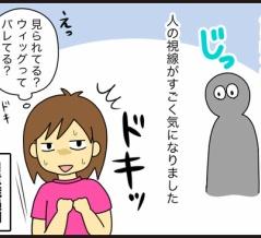 【髪】部分ウィッグってどんな感じ?4/4