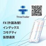 『ThreeTrader(スリートレーダー)の入出金ルールについての変更について解説』の画像