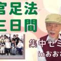 大阪3日間集中セミナーの様子です!