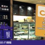 『香港彩り情報「知ってトクする!香港Wi-Fi情報」』の画像