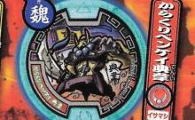 妖怪メダル三国志 からくりベンケイ典韋(武将メダル)のQRコードだニャン!【9枚】