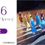 『【乃木坂46】またセブン!?24thアー写流出の元ネタ画像が判明・・・』の画像