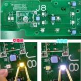 『自動車内装パネル基板のLED打ち換え(LED交換)手術』の画像
