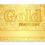 『【ゴールド会員様】』の画像