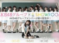 SHOWROOM AKB48グループメンバーの個人配信スタート!