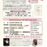 『10月はピンクリボン月間 10月20日(日)のジャパンマンモグラフィーサンデーは戸田市でも戸田中央総合病院で検査を受けられます(20名まで)』の画像