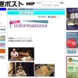 『香港で名店「更科堀井」の更科そばをが食べられる! 日本料理店「いろり」がオススメです!!』の画像